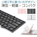 Bluetooth キーボード ワイヤレス キーボード 無線 折りたたみ式 コンパクト 持ち運びやすい ミニキーボード ルートゥース キーボード 日本語配列 無線