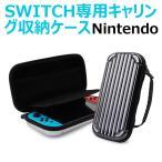 スイッチ ケース Nintendo ニンテンドー SWITCH ケース ハードケース ゲーム機収納バッグ キャリング 保護カバー スイッチケース
