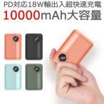 【PSEマーク付】モバイルバッテリー  10000mAh 大容量 QC3.0 PD 急速充電 3A 軽量 3台同時充電 タブレット 小型  スマートフォン 充電器