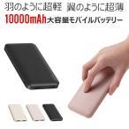【PSEマーク付】モバイルバッテリー スマホ充電器 軽量 大容量 iPhone スマホ 充電器 携帯充電器 急速充電 10000mAh