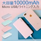 モバイルバッテリー スマホ充電器 軽量 大容量 iPhone スマホ 充電器 携帯充電器 急速充電 10000mAh 【PSEマーク付】