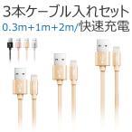 iPhone ケーブル 充電ケーブル ライトニングケーブル 断線にくい 3本セット USBケーブル iOS 急速 充電 ライトニング ケーブル 充電器 USB 0.3M 1M 2M