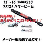 13'〜16' TMAX530 SJ12J パワービーム(ダンパーブレースキット) ヤマハ純正  【当店在庫あり】