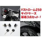 Vストローム250 DS11A サイドケース装着3点セット スズキ純正【当店在庫あり】