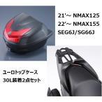 21'〜 NMAX125 SEG6J ユーロトップケース(ボックス)30L装着2点セット ヤマハ純正【当店在庫あり】