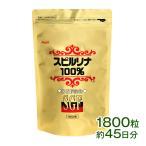 SGF強化スピルリナ100% 1800粒 【サプリメント】