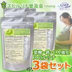 葉酸・鉄・カルシウム強化スピルリナ 3袋セット 【サプリメント】