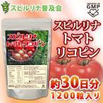 スピルリナ・トマトリコピン 1200粒 【サプリメント】