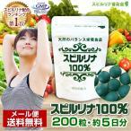 スピルリナ100% 200粒 【サプリメント】ポイント消化