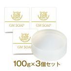 GM SOAP(有機ゲルマニウム配合石けん) 100g×3個