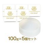 GM SOAP(有機ゲルマニウム配合石けん) 100g×5個