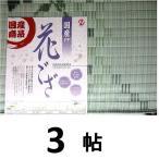 PP上敷き花ござ・3帖用(五八間)176×264 【ゴザ ござ】