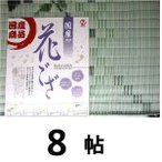 PP上敷き花ござ・8帖用(五八間)352×352