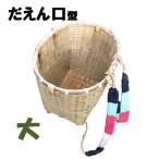 竹製 背負い籠(かご)、収穫かご だえん口 型  大 巾約43(39)cmΦ×H40cm 【竹製かご カゴ  山菜採り きのこ採り 】