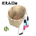 竹製 背負い籠(かご)、収穫かご だえん口 型 小  巾約36(33)cmΦ×H37cm 【竹製かご カゴ  山菜採り きのこ採り】