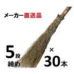 中国製・竹ぼうき 5段締め・30本単位