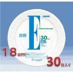 サンナップ 紙皿 18cm 30枚入り 【使い捨て徳用紙皿 ペーパープレート】P−1830EA