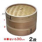 中華セイロ30cm 蓋1個 身(せいろ部)2個の3点セット 【ミニ セイロ 蒸し器 】