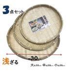 竹 浅型ざる・3点セット 大約3�