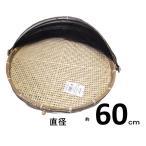 梅干しざる・60cm・ネットつき 【干しザル・盆ざる・竹製ザル】
