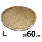 梅干しざる・60cm・L  【干し�