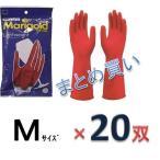 オカモト マリーゴールド手袋 ライトウェイト・M・20双 【炊事・掃除用手袋】