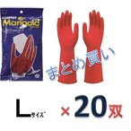オカモト マリーゴールド手袋 ライトウェイト・L・20双 【炊事・掃除用手袋】