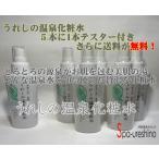 うれしの温泉化粧水5本セット+スターター付き「美肌の湯源泉」70%配合