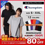 チャンピオン Tシャツ メンズ レディース おしゃれ ブランド Champion 無地 Tシャツ 全12色 セール