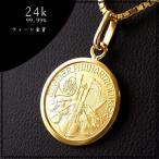 【純金 ネックレス コイン】24金 ウィーン金貨 1/25オンス 18金伏せ込み枠 ゴールドコイン チェーン付き 保証書付 純金コインペンダント