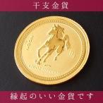 純金 コイン 金貨 24金 干支 金貨 午 馬 1/20オンス 2002年 オーストラリアパース発行 クリアケース付