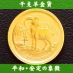 純金 コイン 金貨  24金 干支 金貨 羊 未 1/20オンス 2015年 オーストラリアパース造幣局発行 クリアケース付