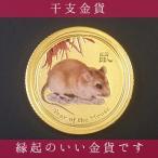 純金 コイン 金貨 24金 干支 金貨 ねずみ 子 1/10オンス 2008年 オーストラリアパース発行 クリアケース付