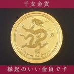 純金 コイン 金貨 24金 干支 金貨 龍 辰 1/10オンス 2012年 オーストラリアパース造幣局発行 クリアケース付
