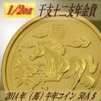 純金 コイン 金貨 24金 干支 金貨 午 馬 1/2オンス 2014年 オーストラリアパース造幣局発行 クリアケース付