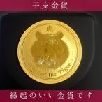 純金 コイン 金貨 24金 干支 金貨 虎 寅 1オンス 2010年 オーストラリアパース造幣局発行 クリアケース付