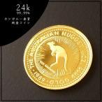 純金 コイン 金貨 カンガルー金貨 1/4 1/10 1/20オンス 3枚セット 1989年 オーストラリア パース造幣局