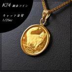 【純金 ネックレス K24】24金 キャット金貨 1/25オンス 1991年製 K18 伏せ込枠 マン島 ねこ ゴールド アクセサリー コイン