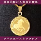 純金 ネックレス コイン 24金 ツバルホース 1/25オンス 18金ツメ枠 ゴールドコイン ペンダント