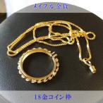 メイプルリーフ 18金 コイン枠 メイプル金貨 1/4オンス 専用ねじ止め18金枠 ゴールドコイン  メイプルリーフ メープルリーフ