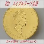 メイプルリーフ 金貨 純金 コイン 金貨 24金 メイプル金貨 メイプルリーフ金貨 お守り ゴールドコイン 1/2オンス カナダ王室造幣局 1991年 k24 24k エリザベス