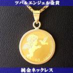 【純金 ネックレス コイン】24金 ツバルエンジェル金貨 1/25オンス 18金 ツメ枠 ペンダント