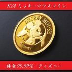 【純金 コイン ディズニー金貨】純金 ディズニーミッキーマウス金貨 1/10オンス gold coin Disney Micky Mouse
