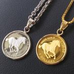 ペア ネックレス ツバルホース 金貨&プラチナ貨 1/25オンス シンプル枠 ペンダント 2点セット 純金×PT