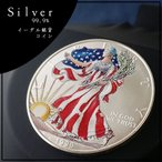 【純銀コイン】イーグル銀貨 カラー 1オンス 1999年製 アメリカ合衆国発行