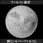 純銀 コイン 銀貨 純銀 ファルコン銀貨 1オンス  保証書付 シルバーコイン
