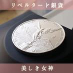 純銀 コイン 銀貨 リベルタード銀貨 1オンス 2012年製 メキシコ合衆国発行