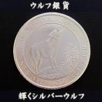 純銀 コイン 銀貨 オオカミ銀貨 3/4オンス 2015年製 カナダ
