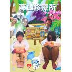 藤山診療所DVD シーズン2