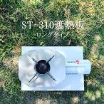 ST-310 専用 遮熱板 (ロング)